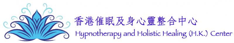 香港催眠及身心靈整合中心 Hypnotherapy & Holistic Healing Hong Kong – Michelle Tse 謝稀如